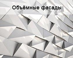 Объёмные фасады